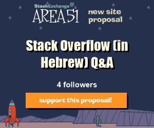Stack Exchange Q&A site proposal: Stack Overflow (in Hebrew)